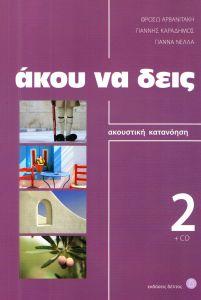 ΑΚΟΥ ΝΑ ΔΕΙΣ 2 ( CD)