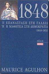 1848 Η ΕΠΑΝΑΣΤΑΣΗ ΣΤΗ ΓΑΛΛΙΑ
