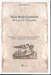 ΑΓΙΑ ΦΡΑΙΤΖΓΟΥΑΙΝΤ Η ΚΥΡΑ ΤΗΣ ΟΞΦΟΡΔΗΣ