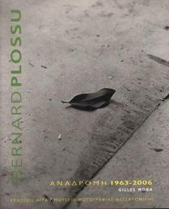 BERNARD PLOSSU ΑΝΑΔΡΟΜΗ 1963 - 2006