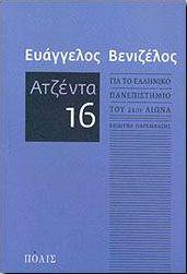 ΑΤΖΕΝΤΑ 16
