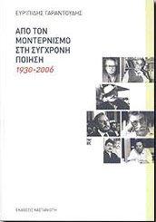 ΑΠΟ ΤΟΝ ΜΟΝΤΕΡΝΙΣΜΟ ΣΤΗ ΣΥΓΧΡΟΝΗ ΠΟΙΗΣΗ 1930-2006