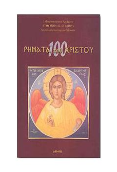 100 ΡΗΜΑΤΑ ΤΟΥ ΧΡΙΣΤΟΥ