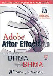 ADOBE AFTER EFFECTS 7.0 ΒΗΜΑ ΠΡΟΣ ΒΗΜΑ