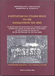 Η ΠΑΤΡΙΑΡΧΙΚΗ ΚΑΙ ΣΥΝΟΔΙΚΗ ΠΡΑΞΙΣ ΤΟΥ 1928