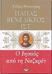 Ο ΙΗΣΟΥΣ ΑΠΟ ΤΗ ΝΑΖΑΡΕΤ ΒΙΒΛΙΟ 1