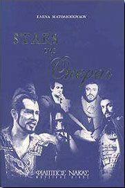 STARS ΤΗΣ ΟΠΕΡΑΣ