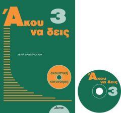 ΑΚΟΥ ΝΑ ΔΕΙΣ 3   CD