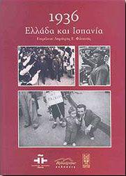 1936 ΕΛΛΑΔΑ ΚΑΙ ΙΣΠΑΝΙΑ