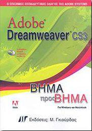 ADOBE DREAMWEAVER CS3 ΒΗΜΑ ΠΡΟΣ ΒΗΜΑ