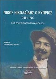 ΝΙΚΟΣ ΝΙΚΟΛΑΙΔΗΣ Ο ΚΥΠΡΙΟΣ