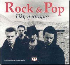 ROCK AND POP ΟΛΗ Η ΙΣΤΟΡΙΑ