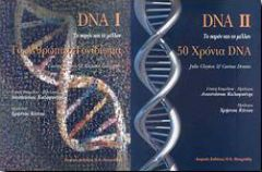 DNA ΤΟ ΠΑΡΟΝ ΚΑΙ ΤΟ ΜΕΛΛΟΝ ΣΕΤ ΤΟΜΟΣ 1 ΚΑΙ 2