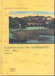 Η ΛΑΡΙΣΑ ΚΑΤΑ ΤΗΝ ΤΟΥΡΚΟΚΡΑΤΙΑ 1423-1881 Β ΤΟΜΟΣ(ΔΕΜΕΝΟ)