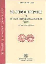 ΜΕΛΕΤΙΟΣ Ο ΓΕΩΓΡΑΦΟΣ
