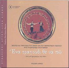 ΕΝΑ ΤΡΑΓΟΥΔΙ ΘΕ ΝΑ ΠΩ (2CD)