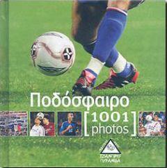 1001 PHOTOS ΠΟΔΟΣΦΑΙΡΟ