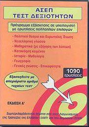 ΑΣΕΠ ΤΕΣΤ ΔΕΞΙΟΤΗΤΩΝ (CD-ROM)