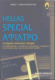 HELLAS SPECIAL ΑΦΙΛΤΡΟ