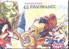 45 ΕΒΔΟΜΑΔΕΣ
