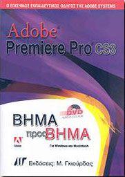 ADOBE PREMIERE PRO CS3 ΒΗΜΑ ΠΡΟΣ ΒΗΜΑ ( DVD)