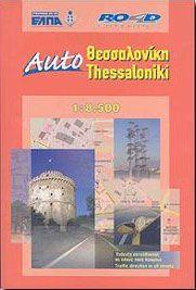 AUTO ΘΕΣΣΑΛΟΝΙΚΗ (1:8500)