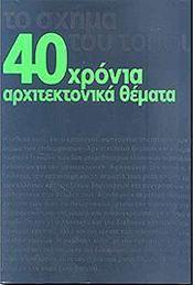 40 ΧΡΟΝΙΑ ΑΡΧΙΤΕΚΤΟΝΙΚΑ ΘΕΜΑΤΑ
