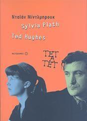 SYLVIA PLATH TED HUGHES