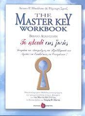 THE MASTER KEY SYSTEM WORKBOOK ΒΙΒΛΙΟ ΑΣΚΗΣΕΩΝ