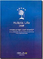HOLISTIC LIFE 2008 ΕΓΚΥΚΛΟΠΑΙΔΙΚΟΣ ΟΔΗΓΟΣ
