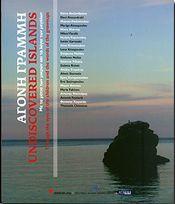 ΑΓΟΝΗ ΓΡΑΜΜΗ - UNDISCOVERED ISLANDS