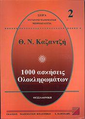 1000 ΑΣΚΗΣΕΙΣ ΟΛΟΚΛΗΡΩΜΑΤΩΝ ΤΟΜΟΣ 2