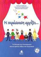 Η ΠΑΡΑΣΤΑΣΗ ΑΡΧΙΖΕΙ ( CD)