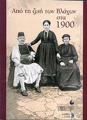 ΑΠΟ ΤΗ ΖΩΗ ΤΩΝ ΒΛΑΧΩΝ ΣΤΑ 1900