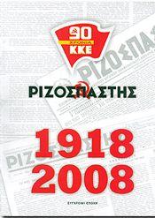 90 ΧΡΟΝΙΑ ΚΚΕ ΡΙΖΟΣΠΑΣΤΗΣ 1918 2008