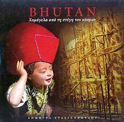 BHUTAN ΧΑΜΟΓΕΛΑ ΑΠΟ ΤΗ ΣΤΕΓΗ ΤΟΥ ΚΟΣΜΟΥ