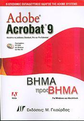 ADOBE ACROBAT 9 ΒΗΜΑ ΠΡΟΣ ΒΗΜΑ CD