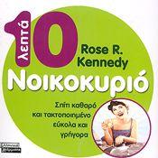 10 ΛΕΠΤΑ ΝΟΙΚΟΚΥΡΙΟ