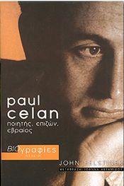 PAUL CELAN ΠΟΙΗΤΗΣ ΕΠΙΖΩΝ ΕΒΡΑΙΟΣ