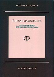 ETIENNE-MARIN BAILLY ΕΝΑΣ ΣΑΙΝΣΙΜΟΝΙΣΤΗΣ ΣΤΗΝ ΕΠΑΝΑΣΤΑΤΗΜΕΝΗ ΕΛΛΑΔΑ