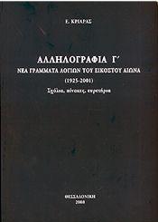 ΑΛΛΗΛΟΓΡΑΦΙΑ Γ ΝΕΑ ΓΡΑΜΜΑΤΑ ΛΟΓΙΩΝ ΤΟΥ ΕΙΚΟΣΤΟΥ ΑΙΩΝΑ (1925-2001)