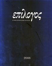 ΕΠΙΛΟΓΟΣ 2008 ΕΤΗΣΙΑ ΠΟΛΙΤΙΣΤΙΚΗ ΕΚΔΟΣΗ (ΔΕΜΕΝΟ)