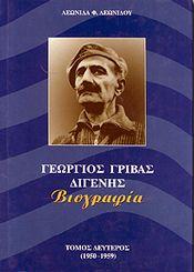 ΓΕΩΡΓΙΟΣ ΓΡΙΒΑΣ ΔΙΓΕΝΗΣ ΒΙΟΓΡΑΦΙΑ Β ΤΟΜΟΣ (1950-1959)