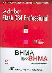 ADOBE FLASH CS4 PROFESSIONAL ΒΗΜΑ ΠΡΟΣ ΒΗΜΑ CD