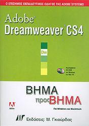ADOBE DREAMWEAVER CS 4 ΒΗΜΑ ΠΡΟΣ ΒΗΜΑ CD