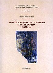 ΑΓΟΡΕΣ ΕΜΠΟΡΟΙ ΚΑΙ ΕΜΠΟΡΙΟ ΣΤΟ ΒΥΖΑΝΤΙΟ (9ος-12ος ΑΙ)