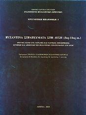 ΒΥΖΑΝΤΙΝΑ ΣΤΡΑΤΕΥΜΑΤΑ ΣΤΗ ΔΥΣΗ (5ος-11ος ΑΙ.)