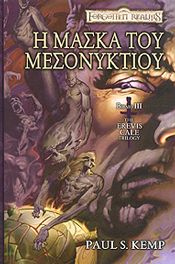 THE EREVIS CALE TRILOGY ΒΙΒΛΙΟ 3 Η ΜΑΣΚΑ ΤΟΥ ΜΕΣΟΝΥΚΤΙΟΥ