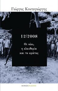 12/2008 ΟΙ ΝΕΟΙ Η ΕΛΕΥΘΕΡΙΑ ΚΑΙ ΤΟ ΚΡΑΤΟΣ