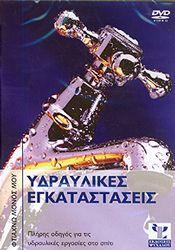 ΥΔΡΑΥΛΙΚΕΣ ΕΓΚΑΤΑΣΤΑΣΕΙΣ DVD